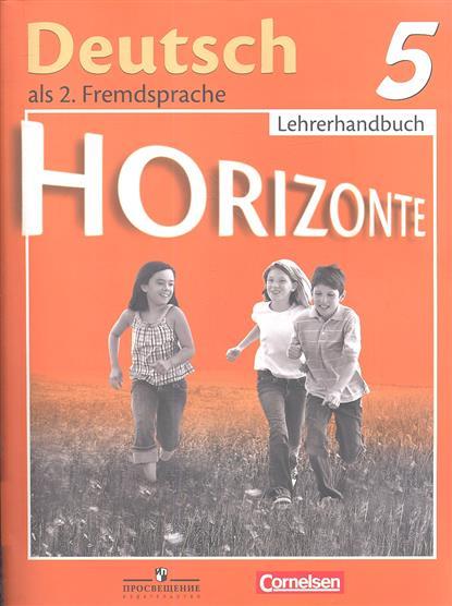 Немецкий язык. Книга для учителя. 5 класс. Пособие для общеобразовательных учреждений. 2-е издание, дополненное