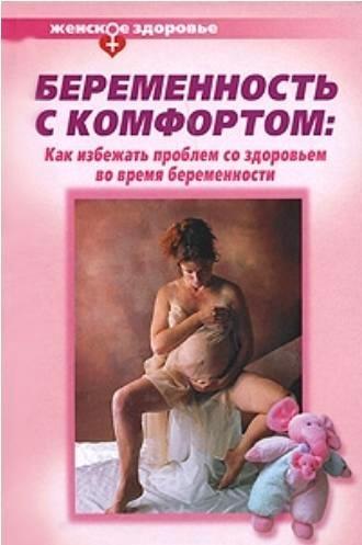 Беременность с комфортом
