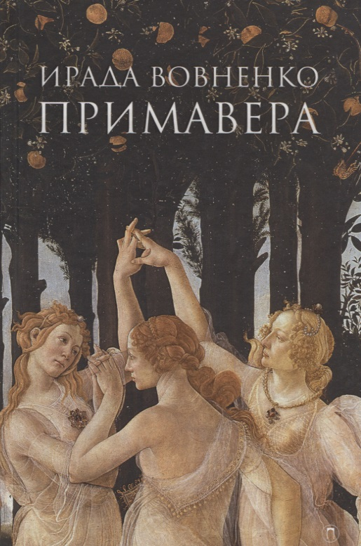 Вовненко И. Примавера ISBN: 9785521008599 406