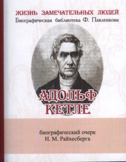 Райхесберг Н. Адольф Кетле. Его жизнь и научная деятельность. Биографический очерк (миниатюрное издание)