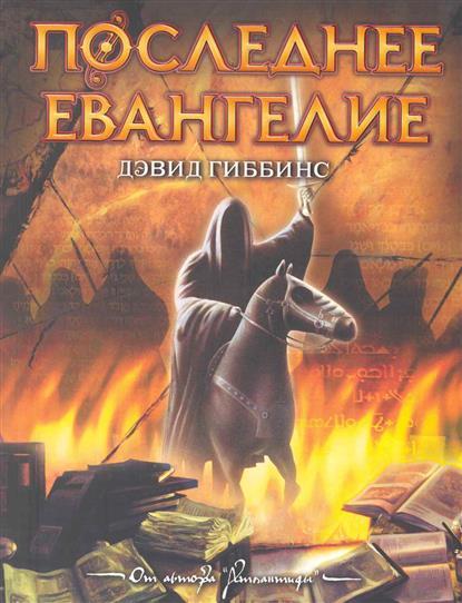 Гиббинс Д. Последний Евангелие отсутствует евангелие на церковно славянском языке