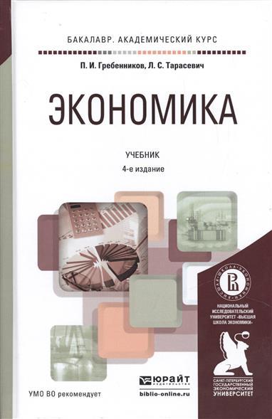 Экономика. Учебник для академического бакалавриата. 4-е издание, переработанное и дополненное