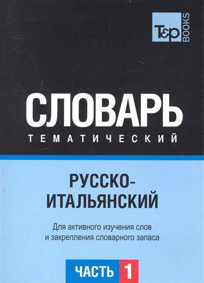 Таранов А. (сост.) Русско-итальянский тематич. словарь Ч.1