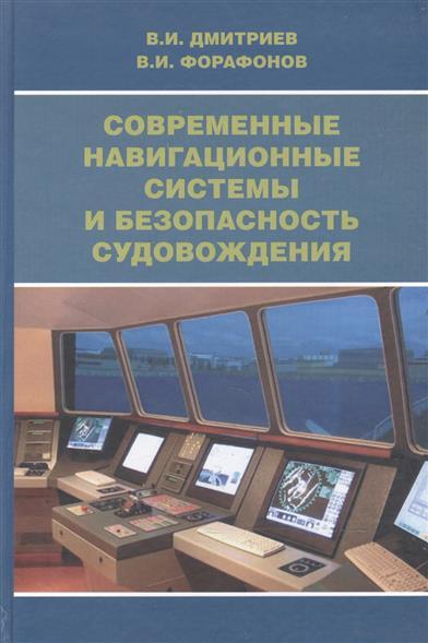 Современные навигационные системы и безопасность судовождения. Учебное пособие
