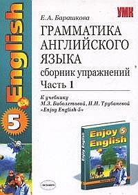 Грамматика англ. языка 8 кл Сб. упр. ч.1