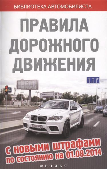 Правила дорожного движения с новыми штрафами по состоянию на 01.08.2014