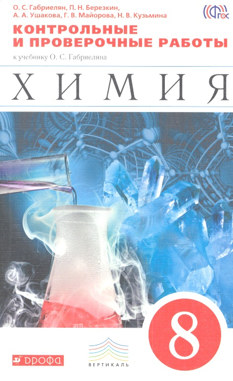 Химия класс Контрольные и проверочные работы к учебнику О С  Химия 8 класс Контрольные и проверочные работы к учебнику О С Габриеляна