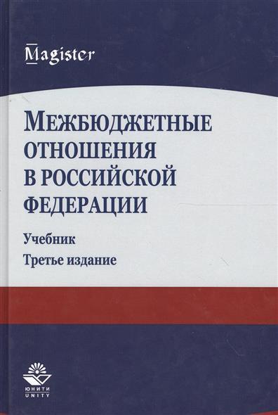 Межбюджетные отношения в Российской Федерации. Учебник. 3 издание
