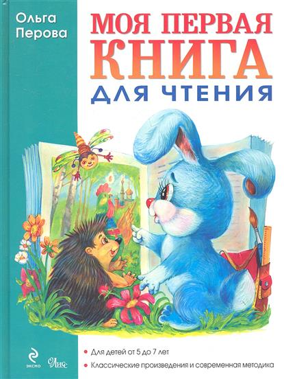 Перова О. Моя первая книга для чтения. Для детей от 5 до 7 лет владимир маринович станислав озимов первая школа футбола для детей от 3х лет
