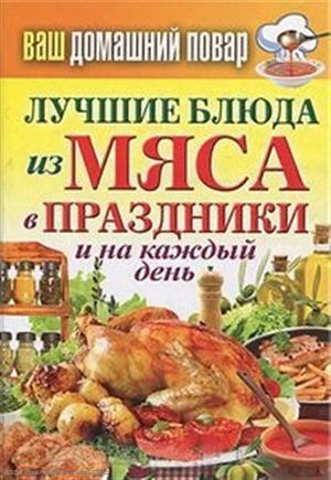 Кашин С. (сост.) Лучшие блюда из мяса в праздники и на каждый день кольцо bradex пилатес