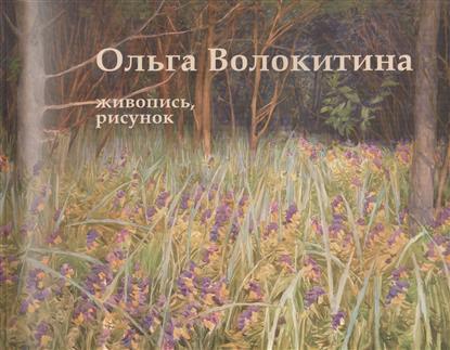 Ольга Волокитина. Живопись, рисунок