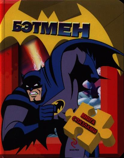 Бэтмен. Книга с пазлами