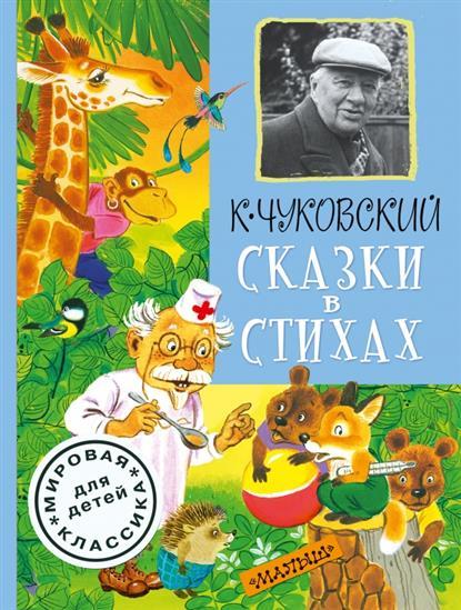 Чуковский К. Сказки в стихах к и чуковский бармалей
