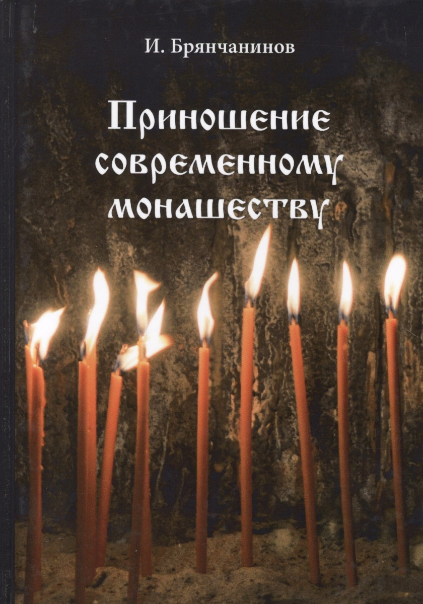 Брянчанинов И. Приношение современному монашеству приношение людмиле зыкиной
