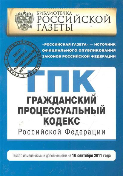 ГПК РФ