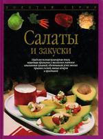 Тойбнер Х. Салаты и закуски отсутствует консервирование салаты и закуски