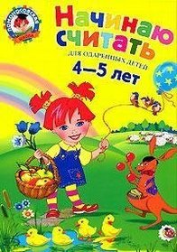 Пьянкова Е. Начинаю считать для одаренных детей / детей 4-5 лет эксмо начинаем считать для детей 3 4 лет