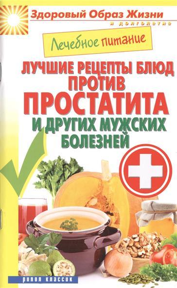 Лучшие рецепты блюд против простатита и других мужских болезней