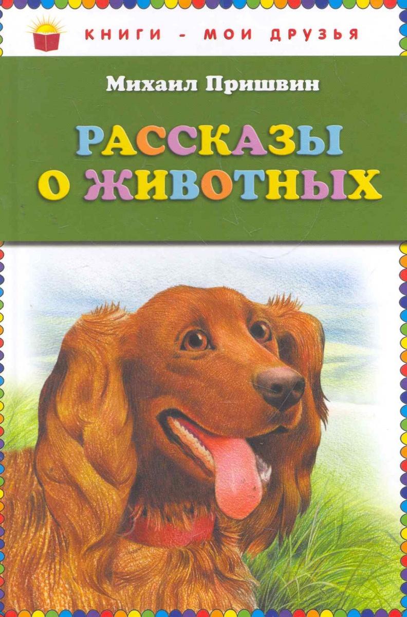 Пришвин М. Рассказы о животных м м пришвин лесные рассказы