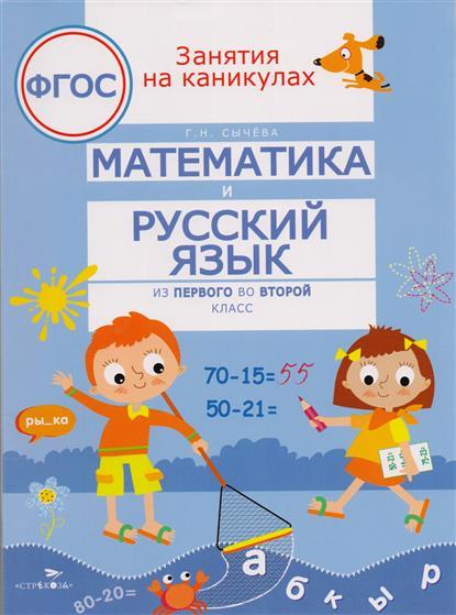 Сычева Г. Математика и русский язык. Из первого во второй класс