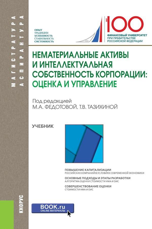 Нематериальные активы и интеллектуальная собственность корпорации: оценка и управление. Учебник