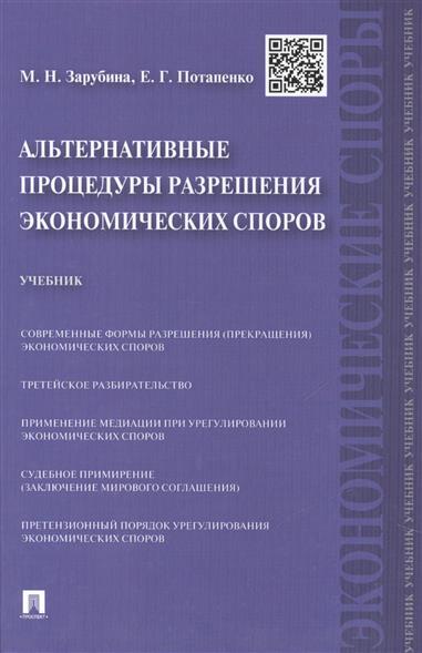 Альтернативные процедуры разрешения экономических споров: учебник