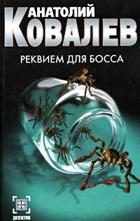 Ковалев А. Реквием для босса спасти босса