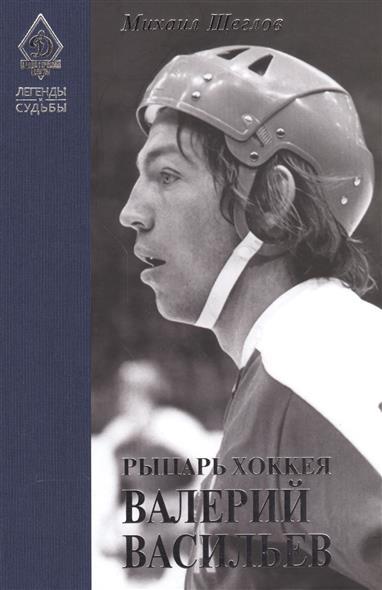 Легенды и судьбы. Рыцарь хоккея Валерий Васильев