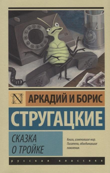 Стругацкий А., Стругацкий Б. Сказка о Тройке