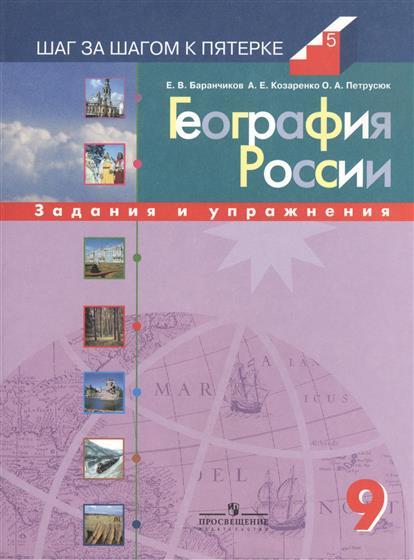 География России. 9 класс. Задания и упражнения. Пособие для учащихся