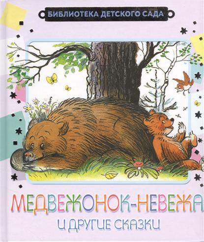 Николаева А. (ред.) Медвежонок-невежа и другие сказки солнечный заяц и медвежонок и другие сказки