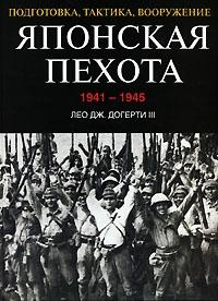 Японская пехота 1941-1945