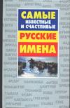 Конева Л., сост. Самые известные и счастливые русские имена конева л празднуем старый новый год