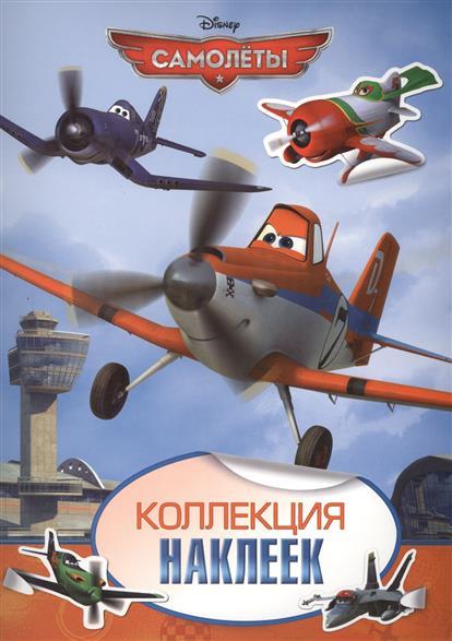 Шахова А. (ред.) Disney. Самолеты. Коллекция наклеек