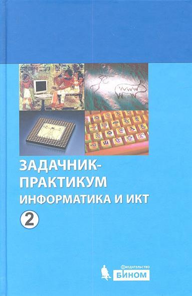 Информатика и ИКТ. Задачник-практикум в двух томах. Том 2