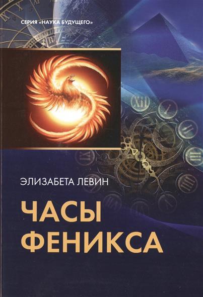 Левин Э. Часы Феникса