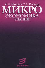 Микроэкономика знаний Макаров