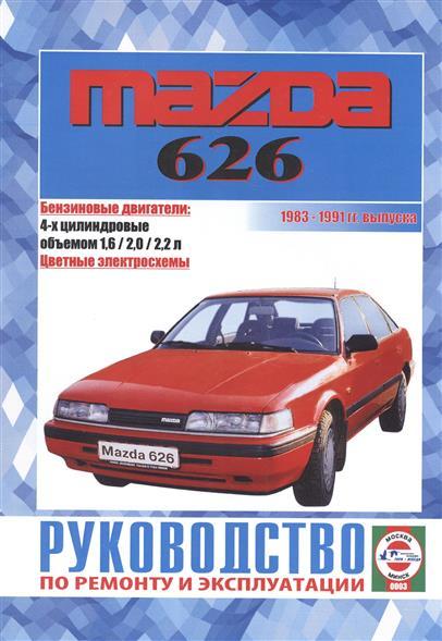 Деревянко В. (сост.) Mazda 626. Руководство по ремонту и эксплуатации. Бензиновые двигатели. 1983-1991 гг. выпуска