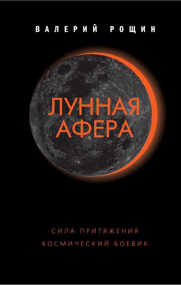 Рощин В. Лунная афера михаил рощин демоны
