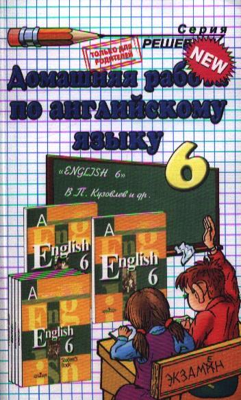 Домашняя работа по английскому языку за 6 класс к учебнику