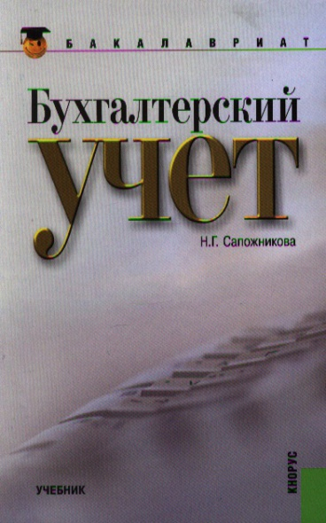 Бухгалтерский учет. Учебник. Шестое издание, переработанное и дополненное