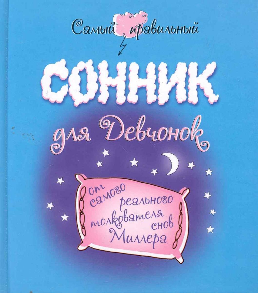 Соколова Л. (сост.) Самый правильный сонник для девчонок…