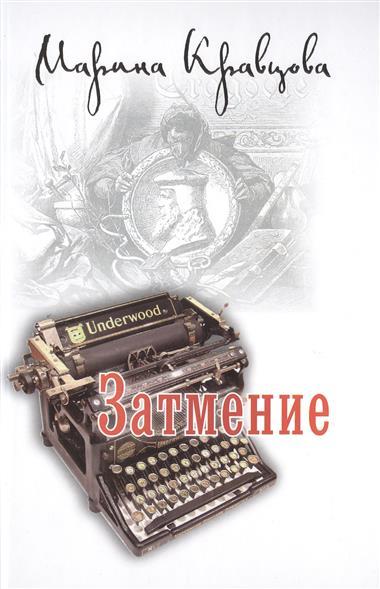 Кравцова М. Затмение платье маша кравцова