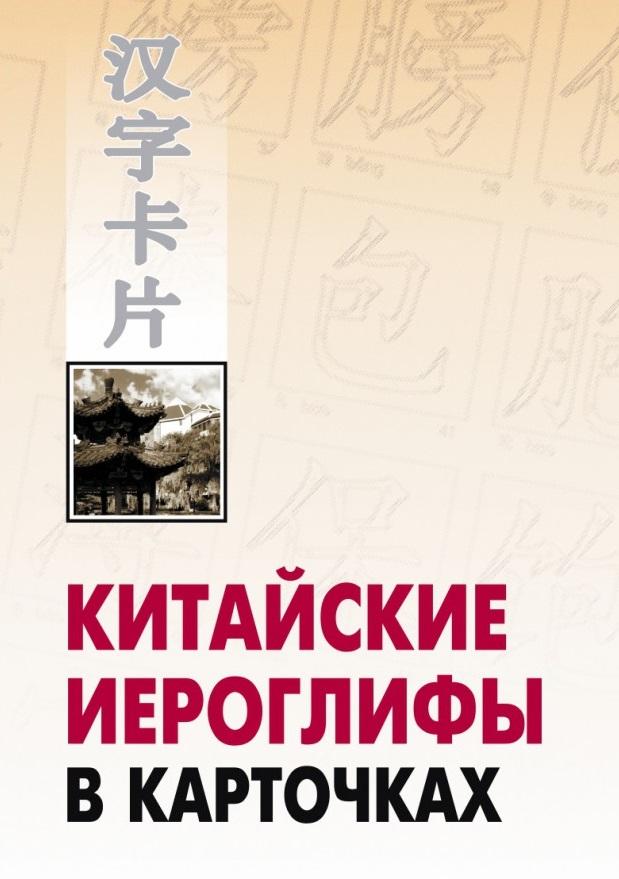 Спешнев Н. (пер.) иероглифы в карточках