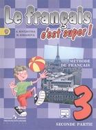 Французский язык. 3 класс. Учебник. Часть 2