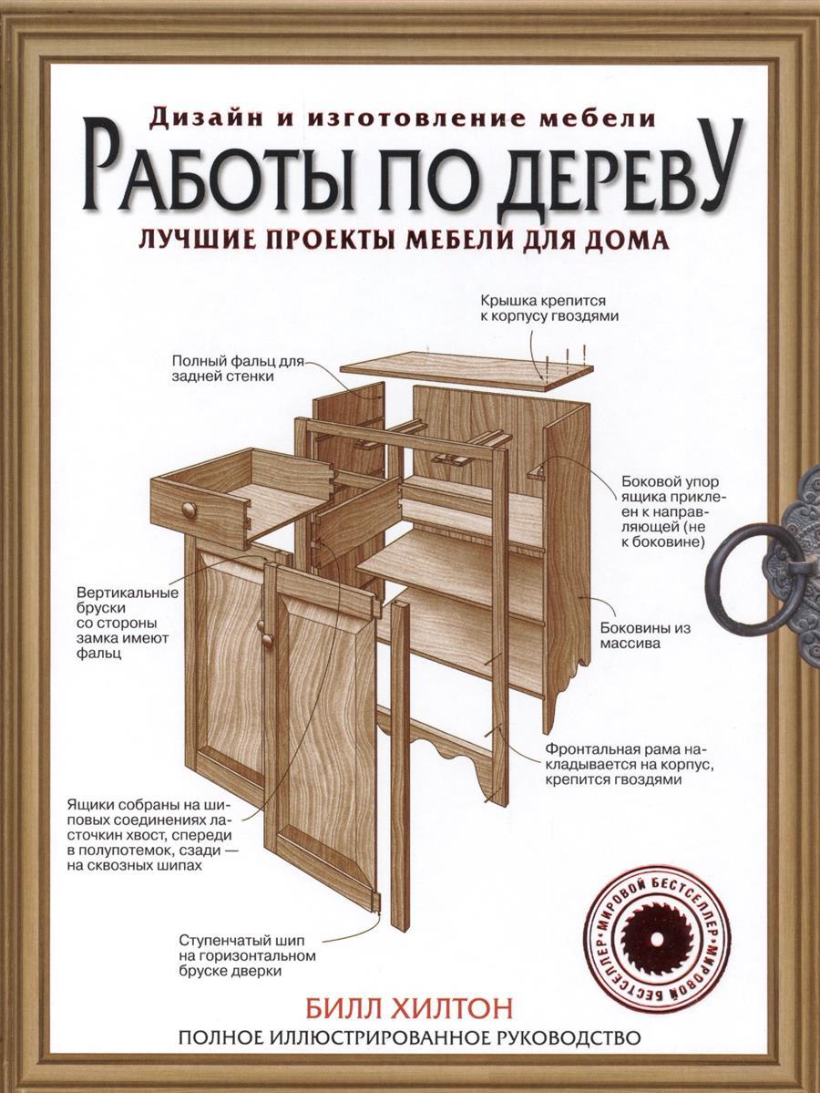 Хилтон Б. Работы по дереву. Лучшие проекты мебели для дома. Полное иллюстрированное руководство очень специальная теория относительности иллюстрированное руководство