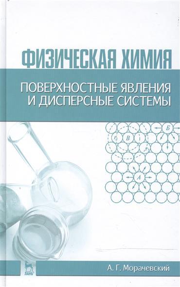 Физическая химия. Поверхностные явления и дисперсные системы: Учебное пособие. Издание второе, стереотипное