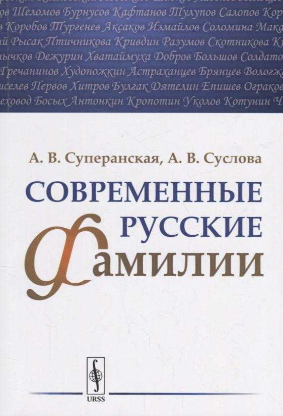 Суперанская А., Суслова А. Современные русские фамилии