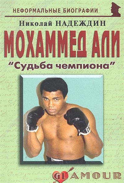 Мохаммед Али Судьба чемпиона