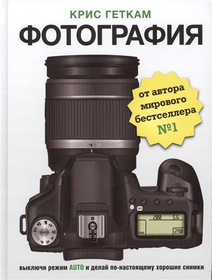 Фотография: Выключи режим Auto и делай по-настоящему хорошие снимки